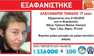 Θρίλερ με το θάνατο του 17χρονου Αλέξανδρου: «Θέλουν να με καθαρίσουν, έχω ενημερώσει την ΕΛ.ΑΣ.»