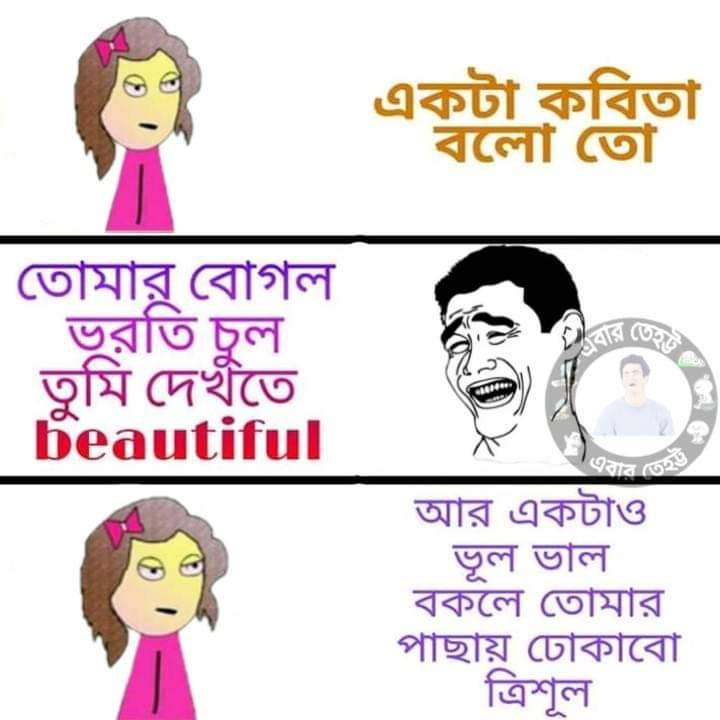 Bengali Funny Memes Collections