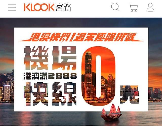 KLOOK暑期活動優惠又來了~台灣、歐洲、美國、韓國、東南亞、港澳商品優惠碼