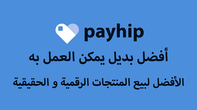 payhip,payhip شرح,payhip payment proof,payhip ebook,payhip tutorial,payhip vs gumroad,payhip free download,payhip tutorial hindi,payhip intro,payhip affiliate program,payhip intro contest,pay hip hop,payhip contest,payhip membership,كيفية بيع المنتجات الرقمية,كيفية بيع المنتجات الرقمية على payhip,كيفية التسجيل و فتح متجر payhip,how to sell digital products,payhip 2020,ebay,top digital products 2020,top amazon products,wining products shopify