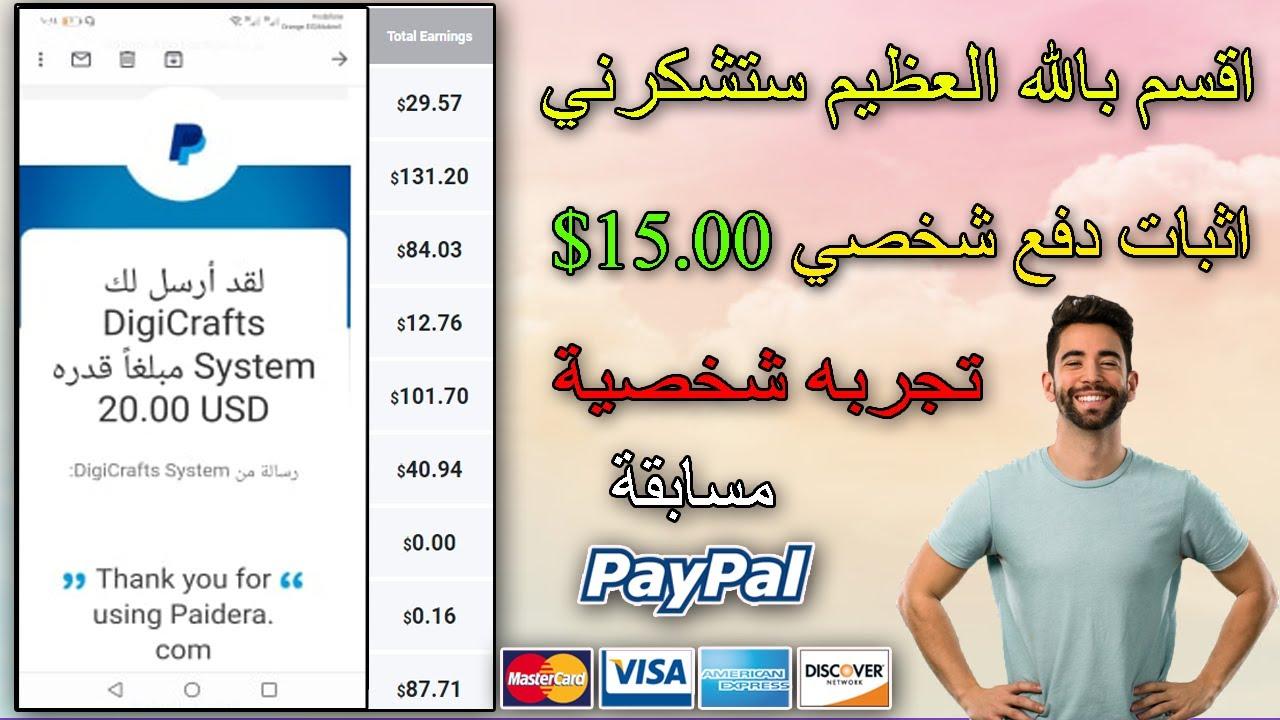 الربح من الانترنت اول 10$ دولار في حياتك اثبات دفع 30$ شخصي