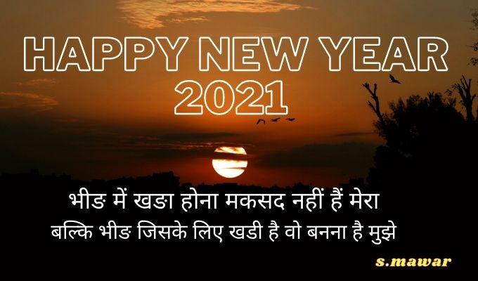 न्यू-इयर-2021-कोट्स-डाउनलोड | नया-साल-2021-शायरी | नव-वर्ष-2021-की-शायरी