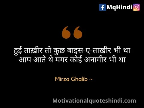 Mirza Ghalib Ke Sher