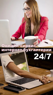 Онлайн сервис для предпринимателей