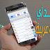 برنامج جديد لمشاهدة جميع القنوات العربية وبجودة عالية FULL HD رهيب جدا