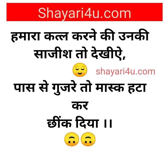 Funny hindi shayari  on Corona Virus
