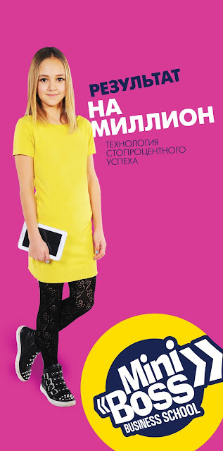 http://moscow.miniboss-school.com/p/blog-page_86.html