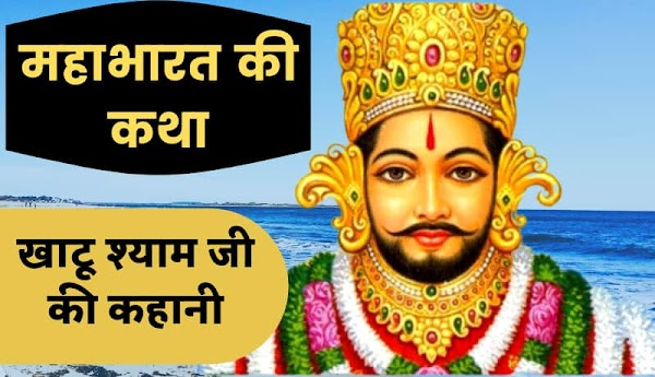 खाटू श्याम जी की रहस्यमयी कहानी | Unknown Story Of Hindu God Hindi