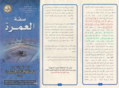 كتيب مناسك العمرة Pdf