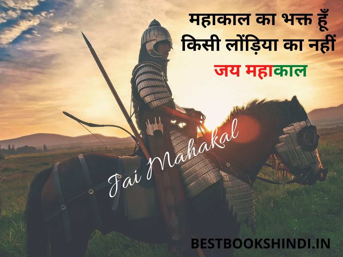 mahakal status hindi