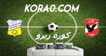 مشاهدة مباراة الأهلي وطنطا بث مباشر اليوم 26-9-2020 الدوري المصري