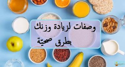وصفات لزيادة وزنك بطرق صحيّة
