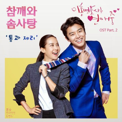 [Single] Chamsom – Divorce Lawyer in Love OST Part 2