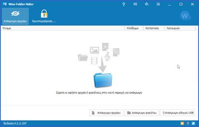 Wise Folder Hider : Κρύψτε  αρχεία  φακέλους και αφαιρούμενες συσκευές  στον υπολογιστή σας