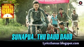 Sunapua Tu Daud Daud Lyrics