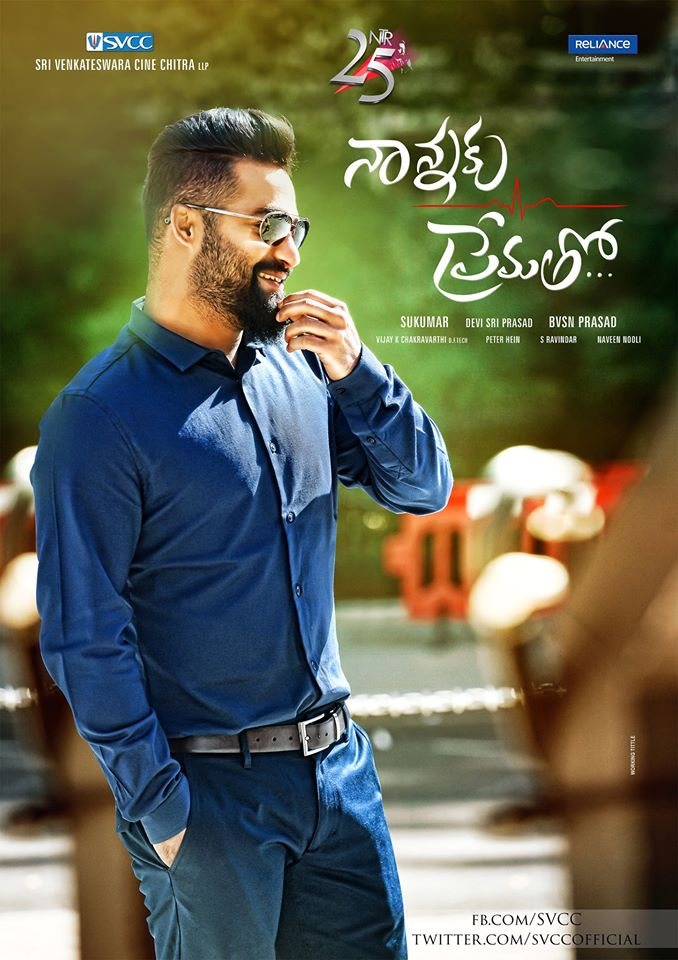 Nannaku Prematho‬ Teaser And First Look Posters