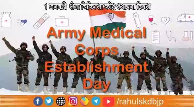 सेना चिकित्सा कोर स्थापना दिवस (Army Medical Corps Establishment Day) की शुरुआत क्यों हुई