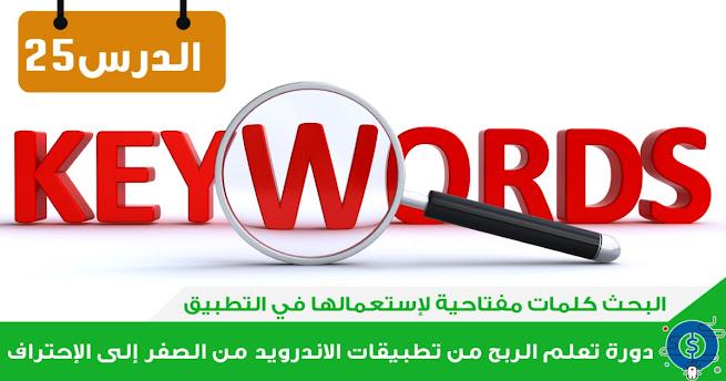الدرس الخامس و العشرون: كيف تبحث عن كلمات مفتاحية لإستعمالها في وصف التطبيق