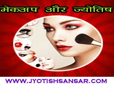 makeup artist aur jyotish