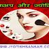 Makeup Artist Aur Jyotish