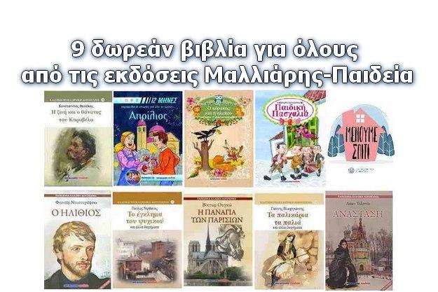 Δωρεάν 9 βιβλία για όλους από τον Μαλλιάρη-Παιδεία