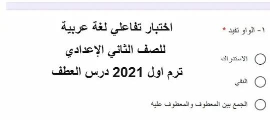 اختبار عربى ثانية اعدادى ترم اول 2021