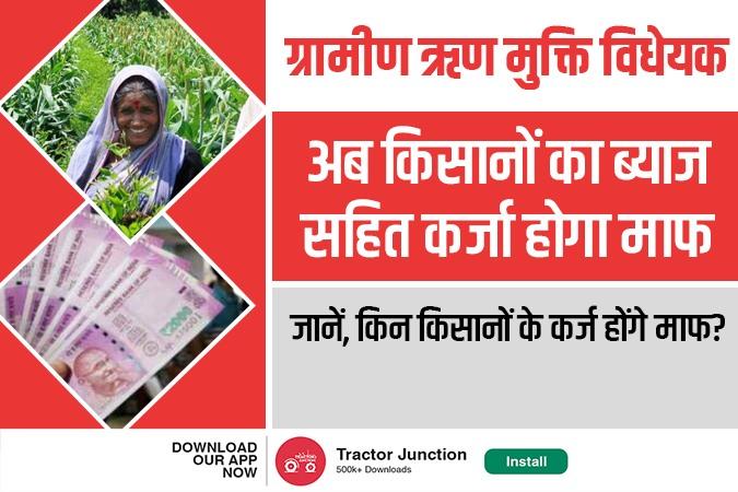 ग्रामीण ऋण मुक्ति विधेयक : जाने किन किसानों का होंगे  ऋण माफ