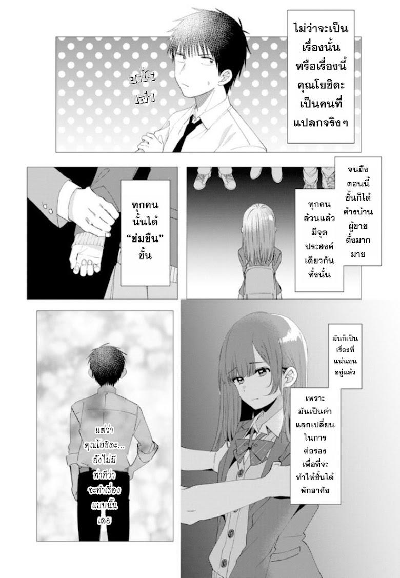 Hige wo Soru. Soshite Joshikousei wo Hirou - หน้า 4