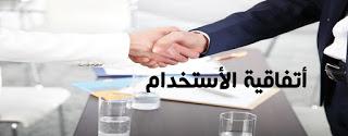 إتفاقية الاستخدام