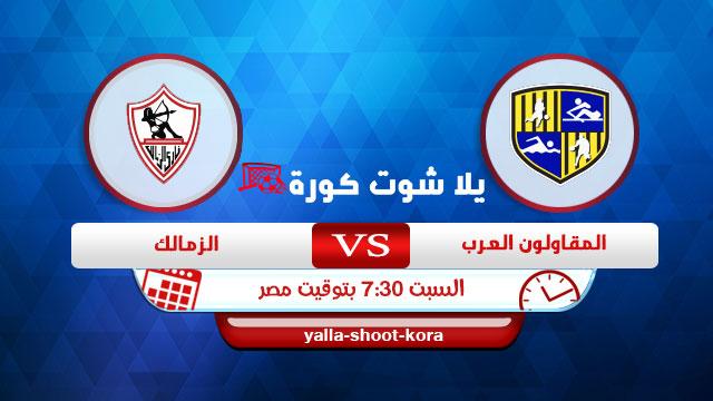arab-contractors-vs-al-zamalek