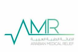 اعلان توظيف صادرعن  جمعية الاغاثة العربية الطبية
