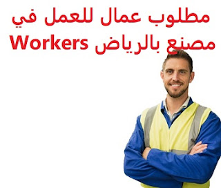 Workers are required to work in a factory in Riyadh  To work as a machine operator for an industrial company to produce foodstuffs in Riyadh  Experience: Work experience in factories Valid residence  Salary: 2000 riyals, in addition to allowances