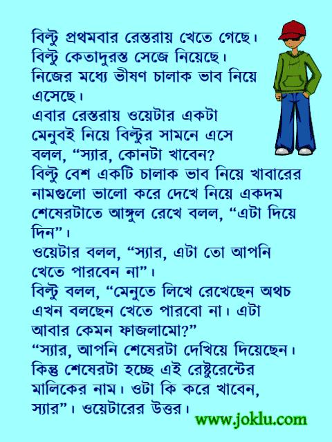 Biltu at the restaurant Bengali funny story