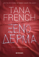 https://www.culture21century.gr/2020/01/kseno-derma-ths-tana-french-book-review.html