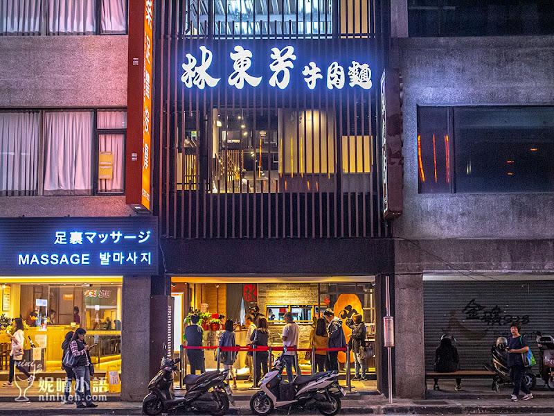 【台北東區】林東芳牛肉麵。新開幕環境升級再進化牛肉依舊極品