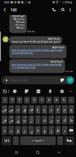 نتيجة الثانوية العامة في اليمن صنعاء