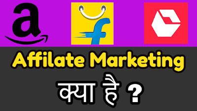 Affilate Marketing क्या है ? इससे पैसे कैसे कमाएं