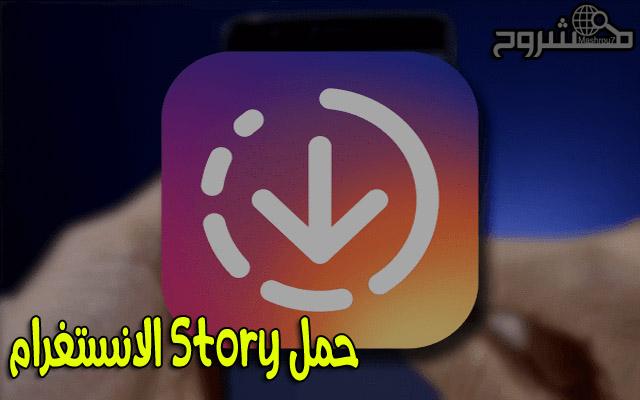 استفد من هذا التطبيق الرائع لتحميل Story أي شخص على الإنستغرام وبدون روت