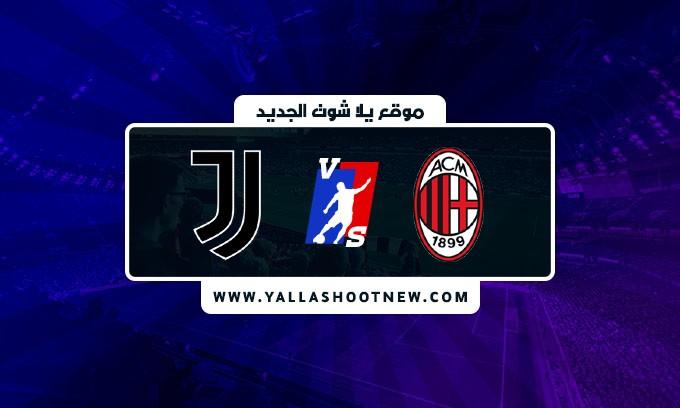 مشاهدة مباراة يوفنتوس وميلان بث مباشر اليوم 2021/9/19 في الدوري الايطالي