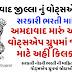 Ahmedabad Ojas Maru Gujarat Whatsapp Group Link 2020