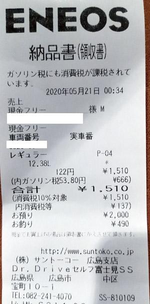 エネオス Dr.Drive富士見SS 2020/5/21 のレシート
