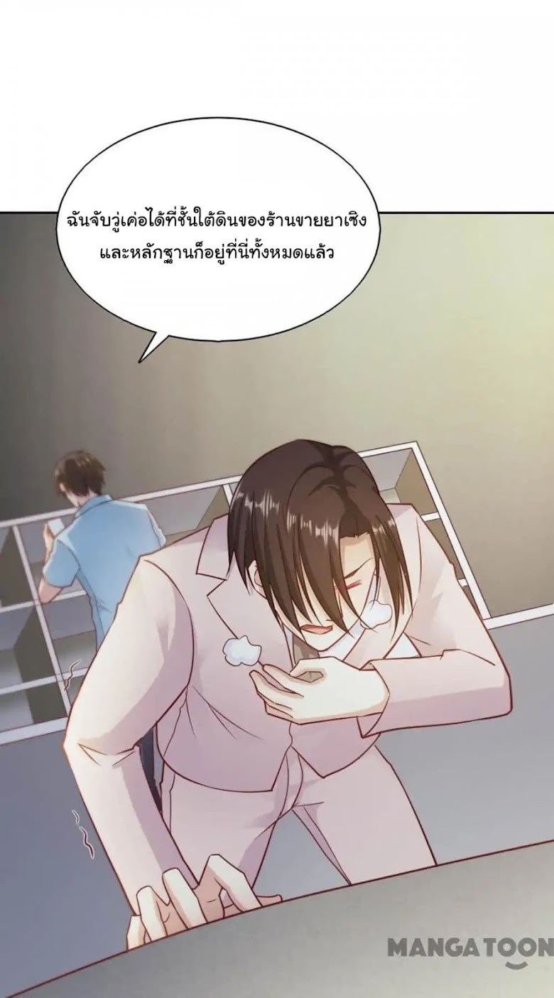 Almight Network - หน้า 34
