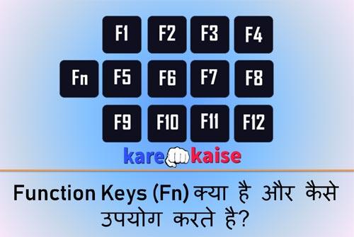 function-kya-hai-in-hindi