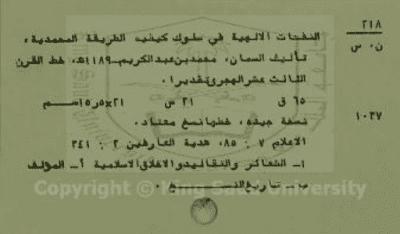 النفحات الإلهية في كيفية سلوك الطريقة المحمدية (10)