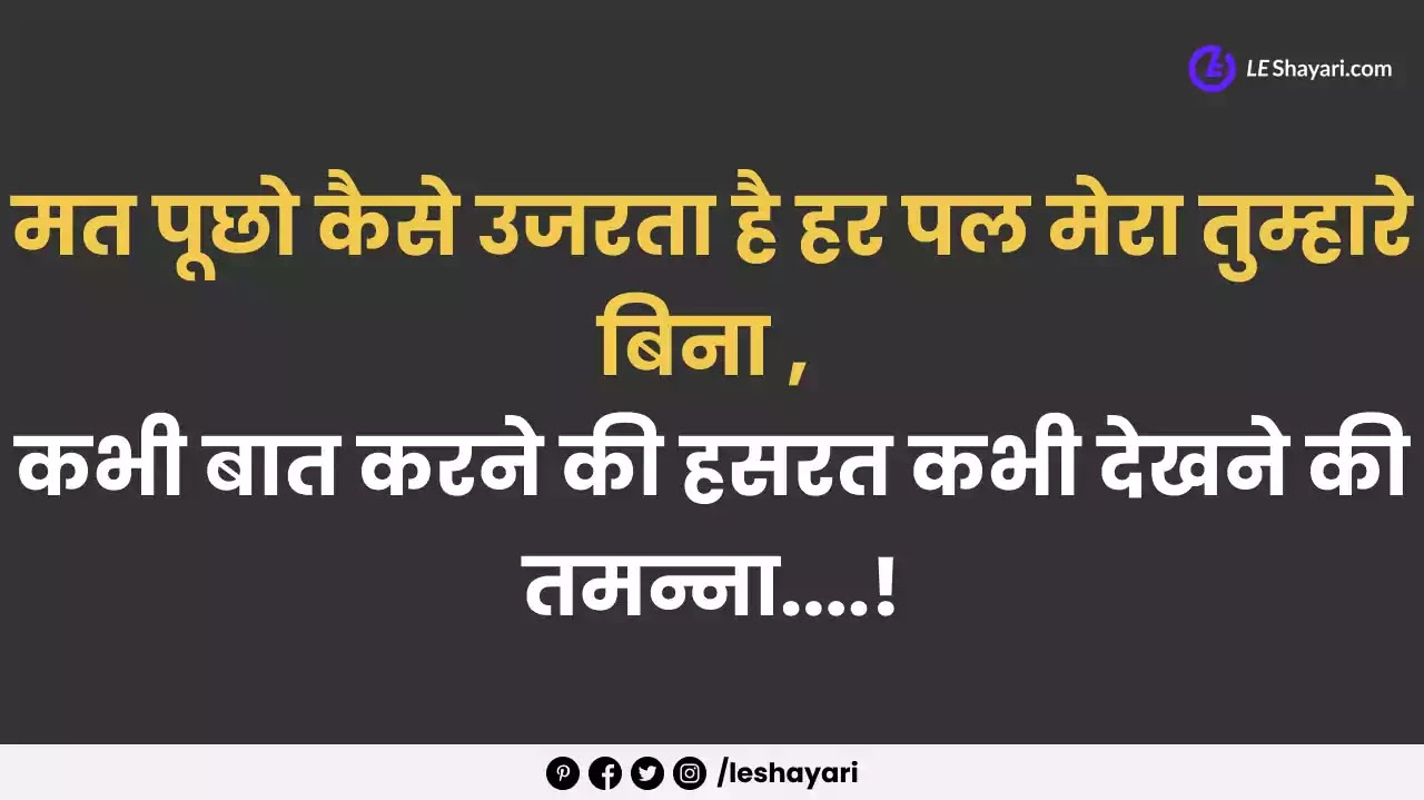 Hindi Sad Shayari 2020
