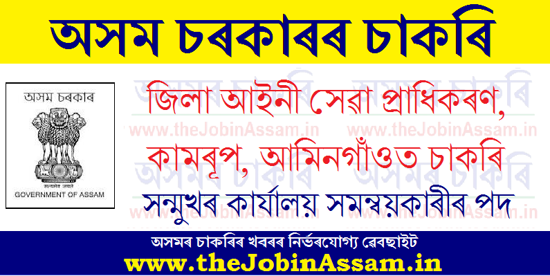 District Legal Services Authority, Kamrup, Amingaon Recruitment 2021: Front Office Coordinator Post