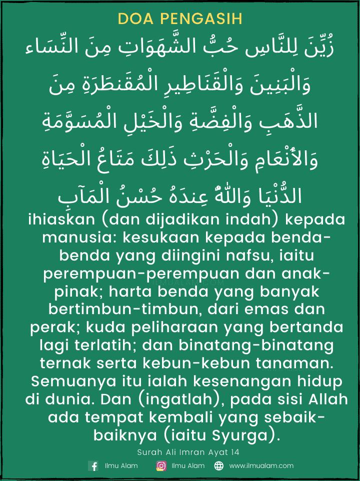doa pengikat kasih sayang suami isteri