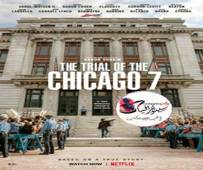 فيلم The Trial of the Chicago 7 أفلام رعب أكشن فيلم مترجم أجنبي أفلام تركي أفلام هندي أفلام رومانسية