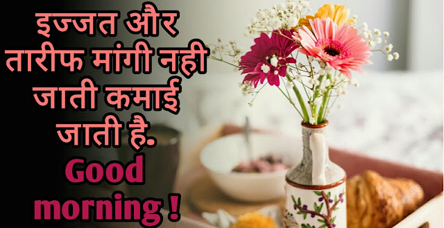 Good Morning messages in Hindi for Glorious Day