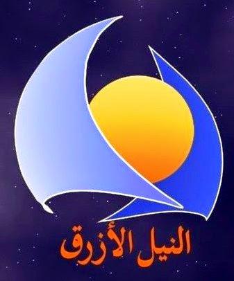 تردد قناة النيل الازرق الجديد 2017
